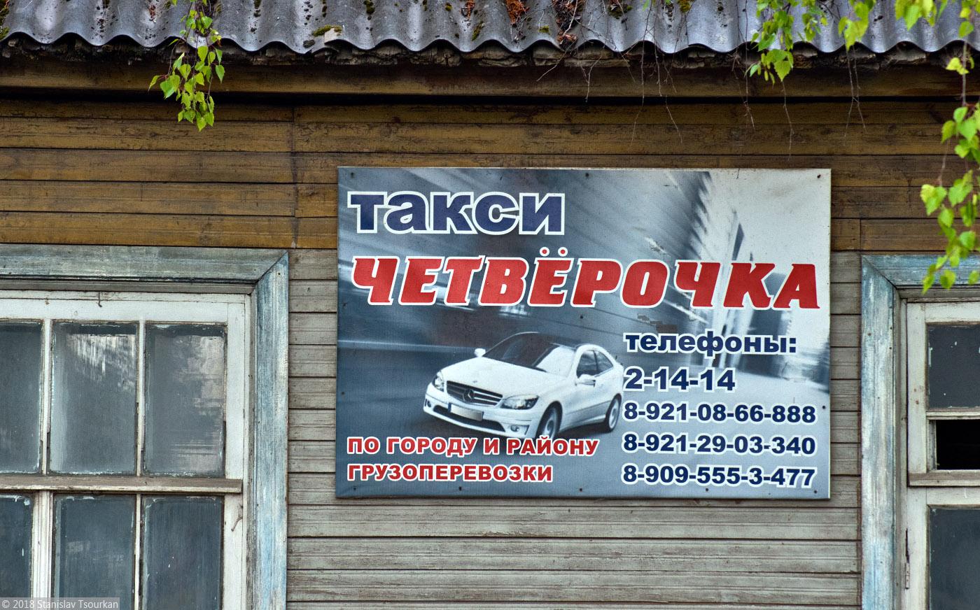 Каргополь, Архангельская область, Россия,