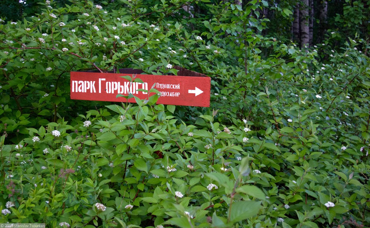 Пудож, Карелия, республика Карелия, парк Горького