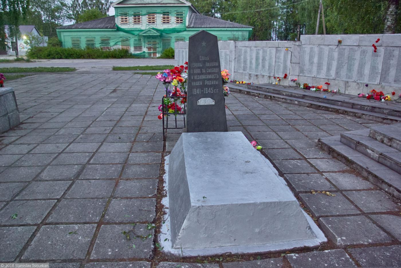 Пудож, Карелия, республика Карелия, площадь павших борцов, памятник павшим борцам