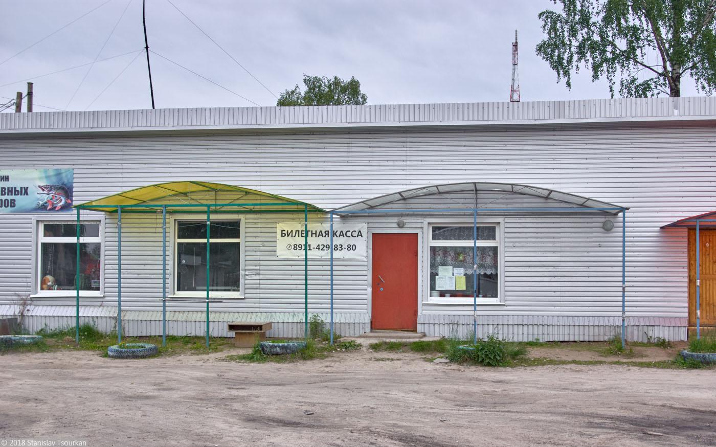 Пудож, Карелия, республика Карелия, автостанция, билетная касса