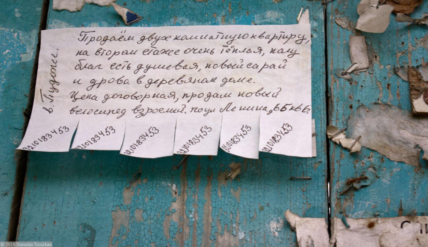 Пудож, Карелия, республика Карелия, объявление