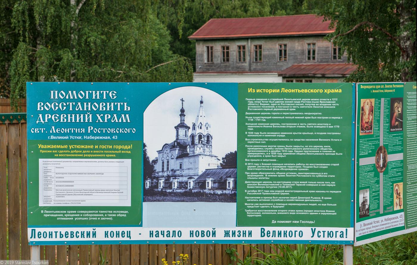Вологодская область, Вологодчина, Великий устюг, Русский север, Леонтьевский конец, сахарный конец