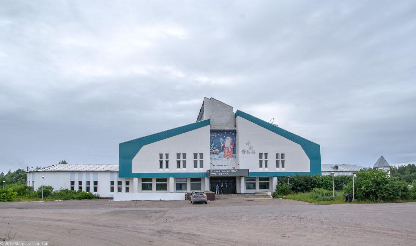 Володгодская область, Вологодчина, Великий устюг, Русский север, станция Великий устюг, вокзал