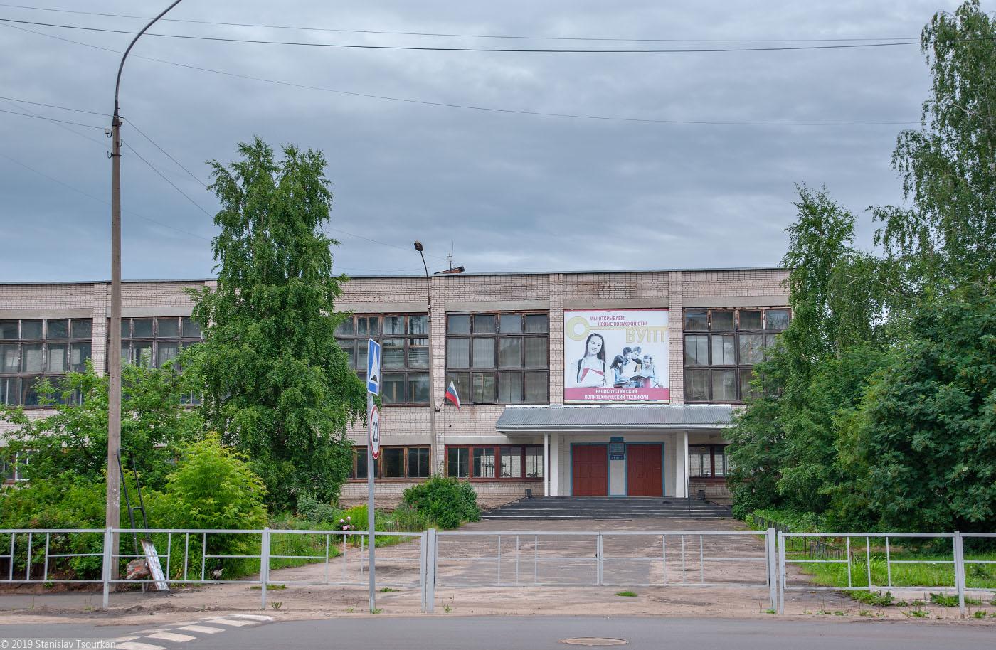 Вологодская область, Вологодчина, Великий устюг, Русский север, шарага, ВУПТ, техникум