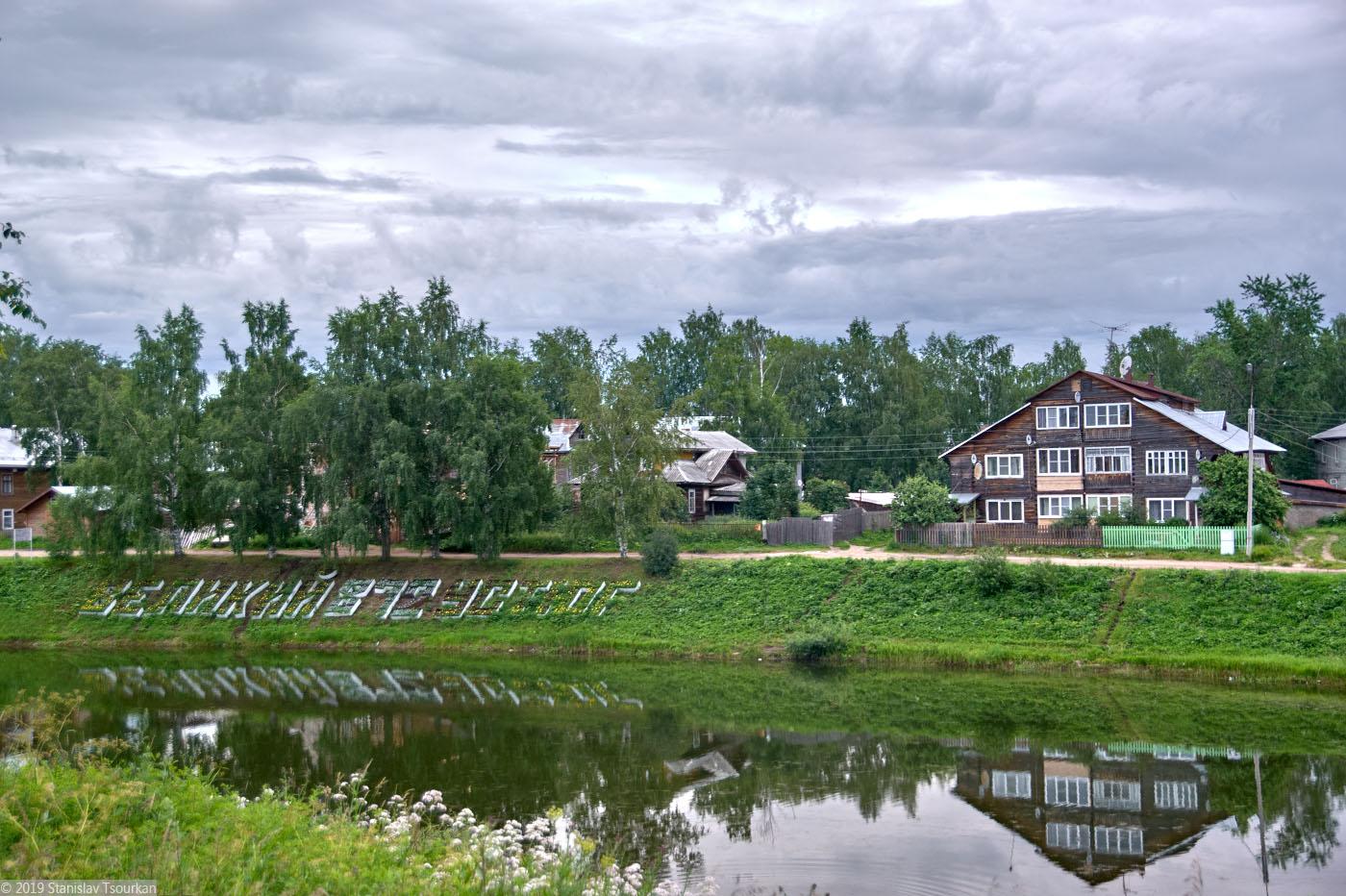 Вологодская область, Вологодчина, Великий устюг, Русский север, Смольниковское озеро