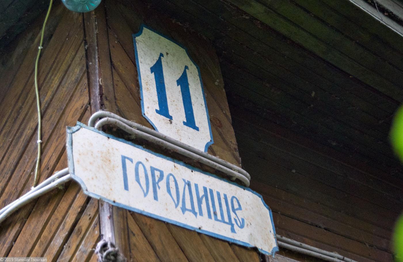 Вологодская область, Вологодчина, Великий устюг, Русский север, Городище, улица Городище