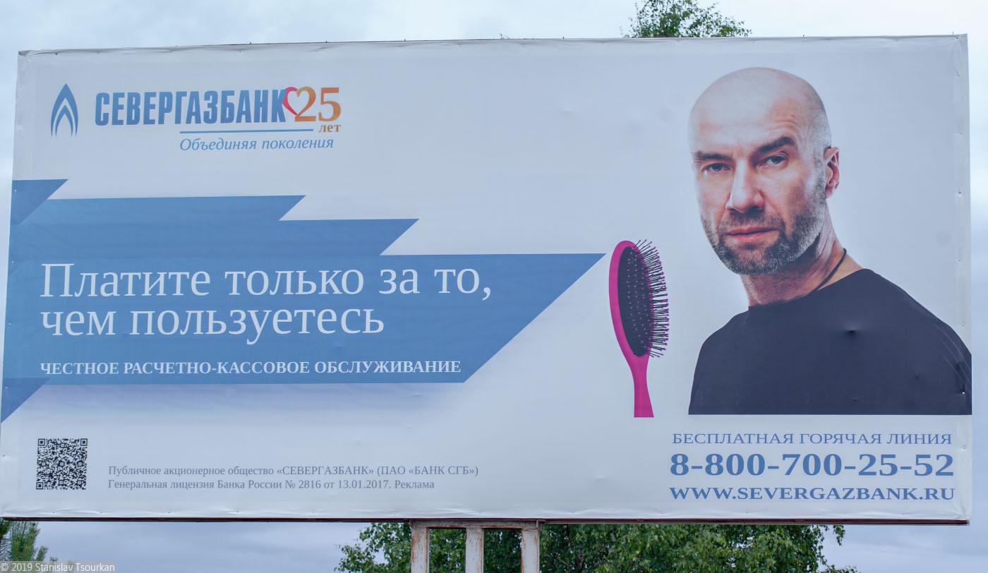 Вологодская область, Вологодчина, Великий устюг, Русский север, реклама