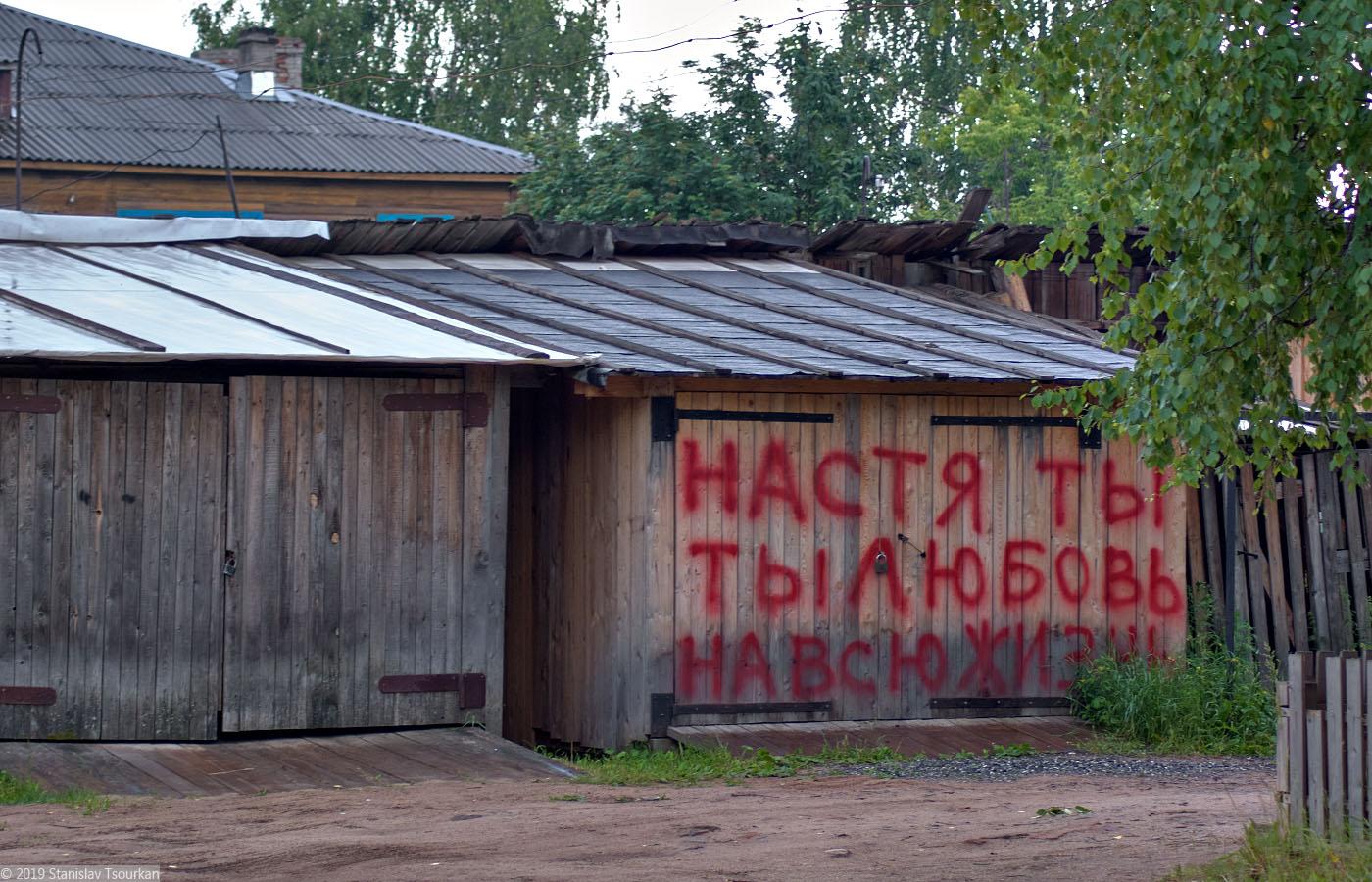 Вологодская область, Вологодчина, Великий устюг, Русский север, крик души, Настя
