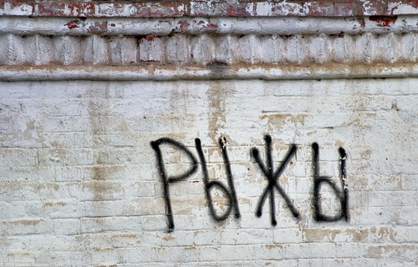 Вологодская область, Вологодчина, Великий устюг, Русский север, РЫЖЫ