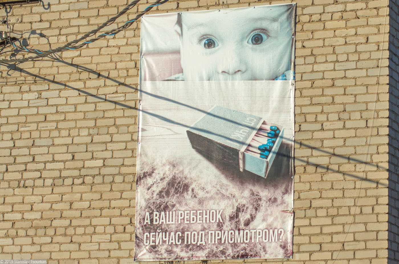 Красный Холм, дети, спички, социальная реклама