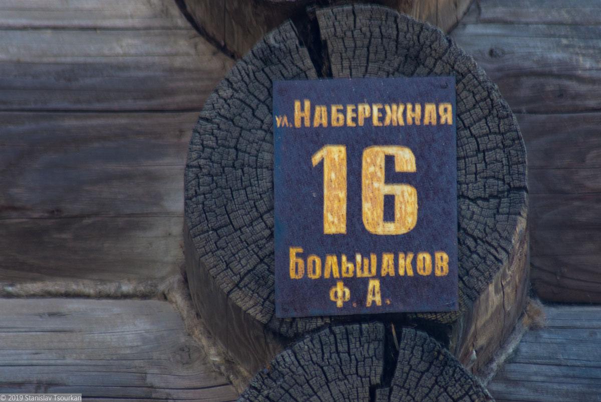 Красный Холм, табличка, Набережная улица, Большаков