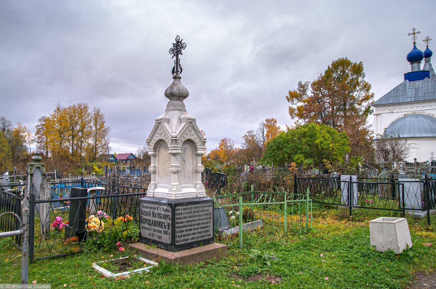 Красный Холм, Бородавкин, могила, памятник, купец