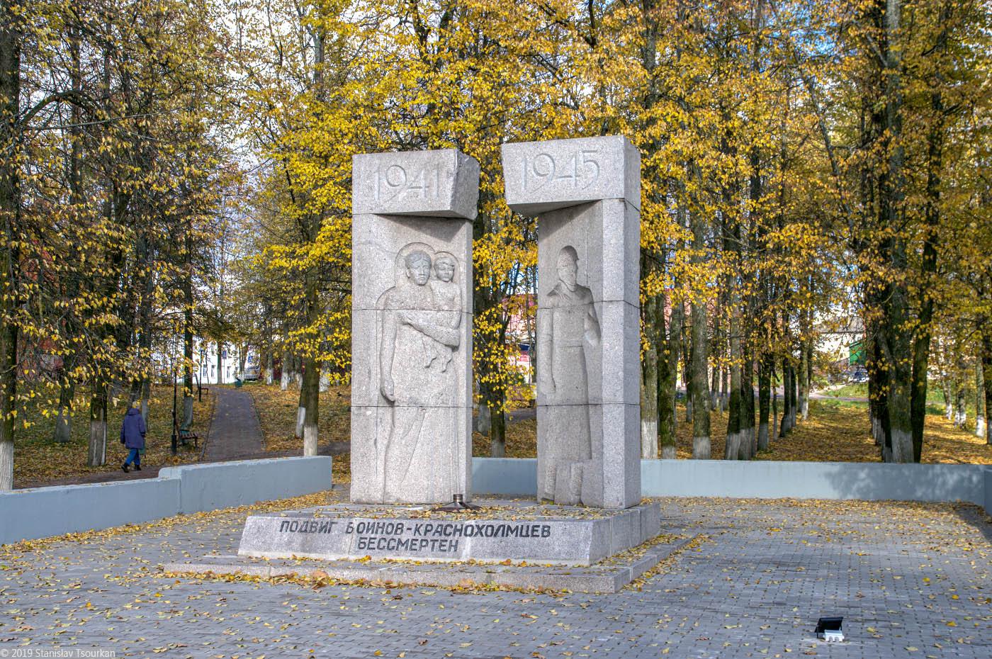 Красный Холм, памятник, памятник воинам-краснохолмцам