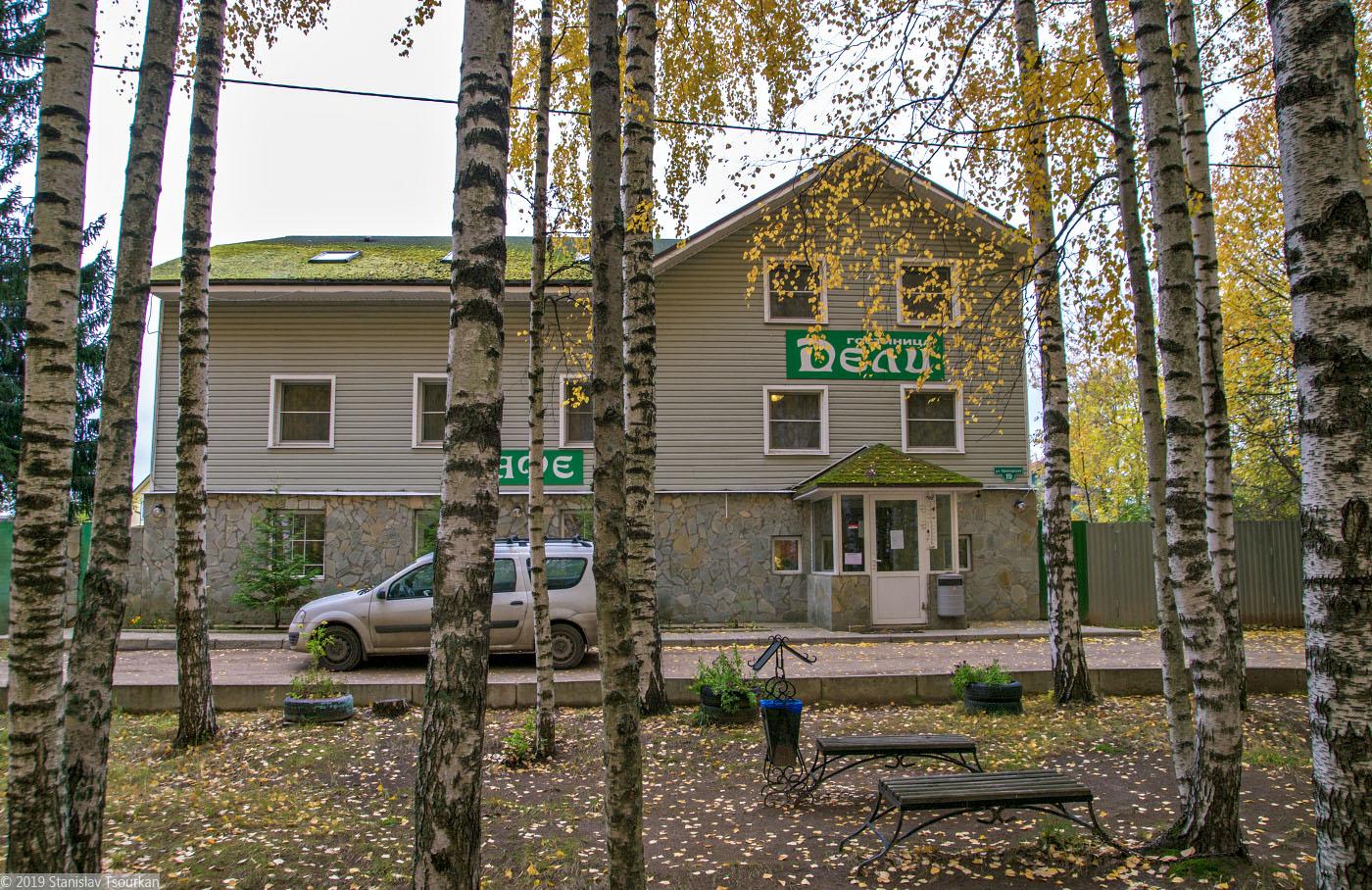 Весьегонск, Тверская область, гостиница Дели, Дели,