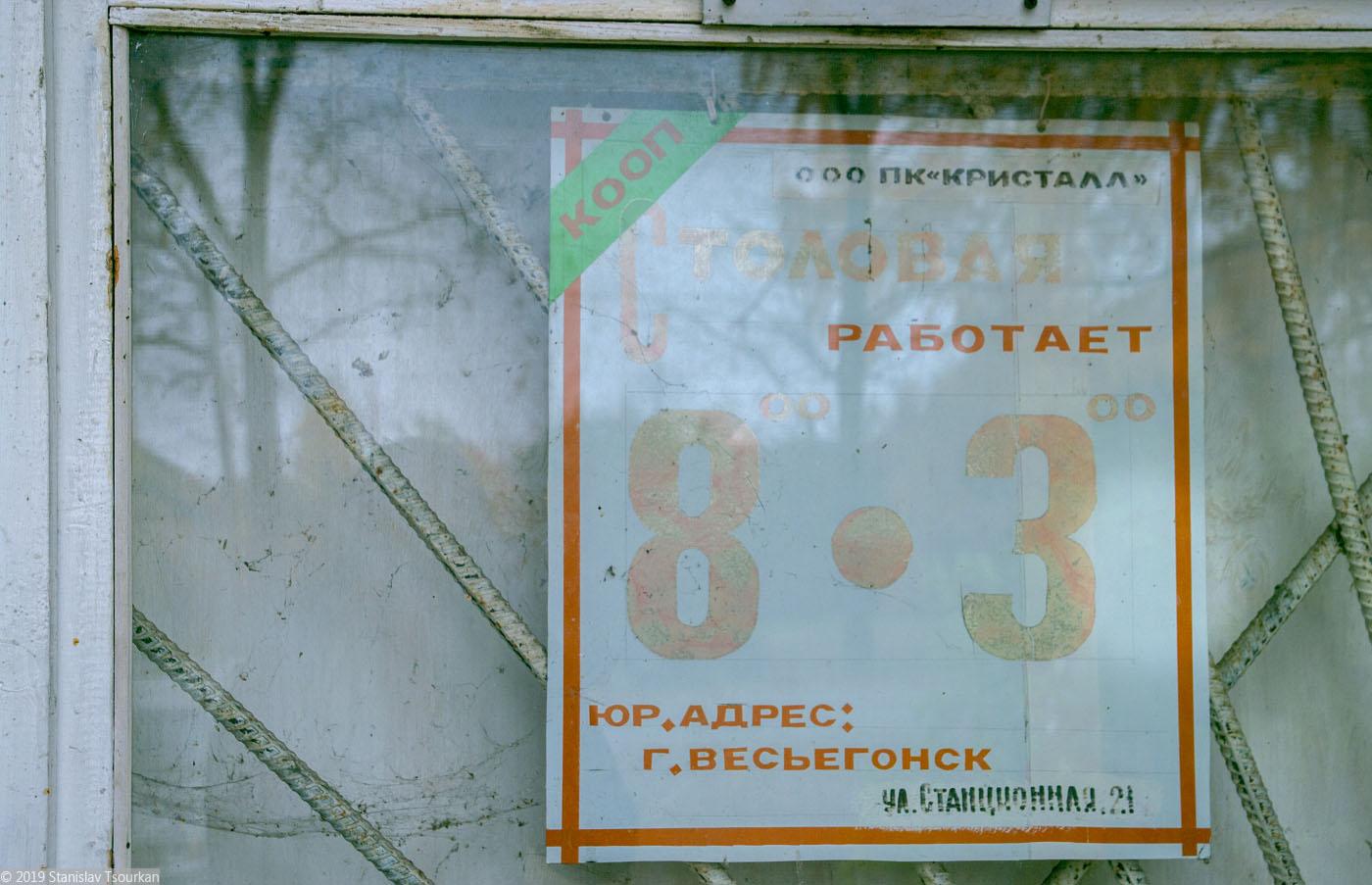 Весьегонск, Тверская область, улица Карла Маркса, столовая, Кристалл