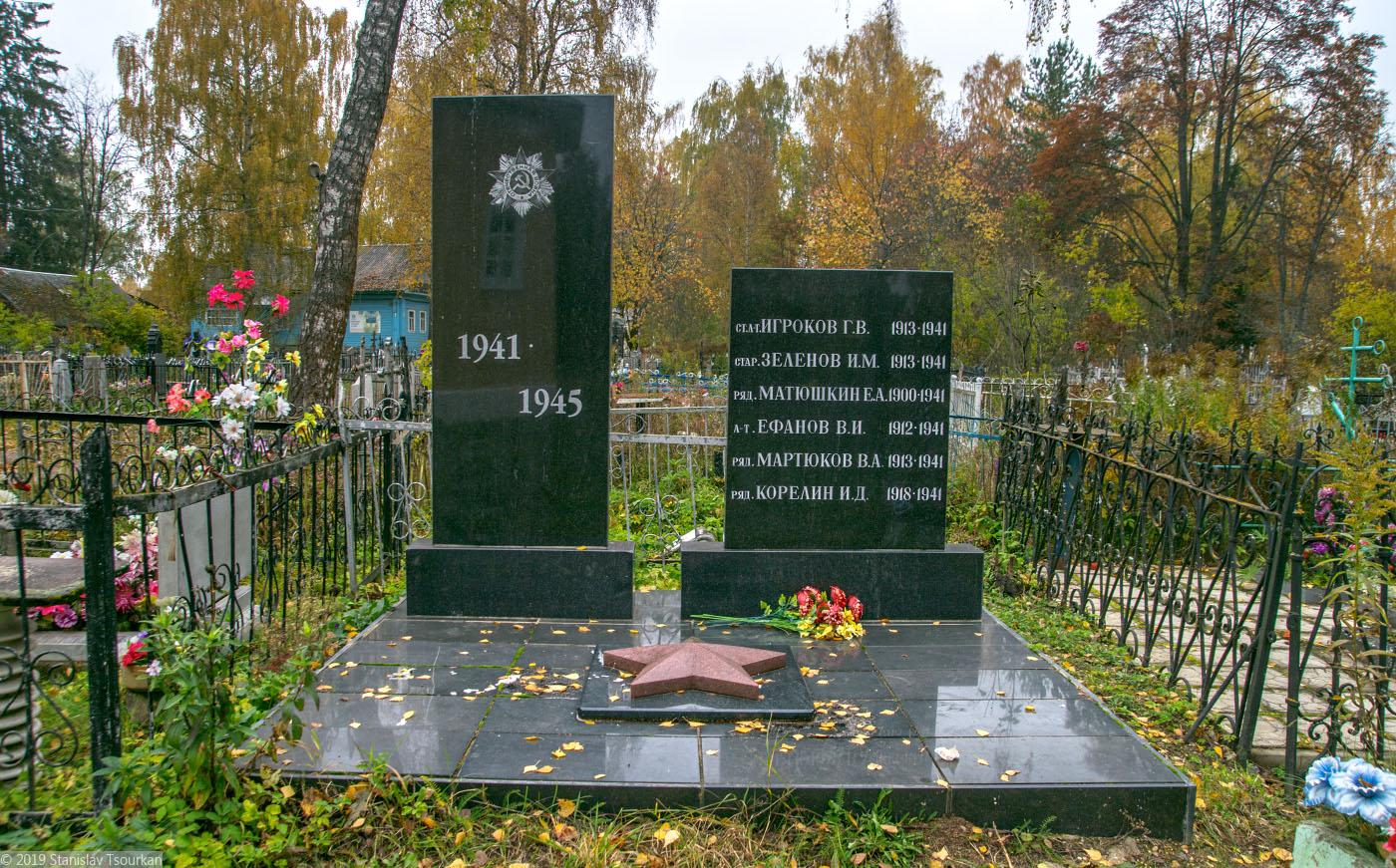 Весьегонск, Тверская область, ВОВ, братская могила