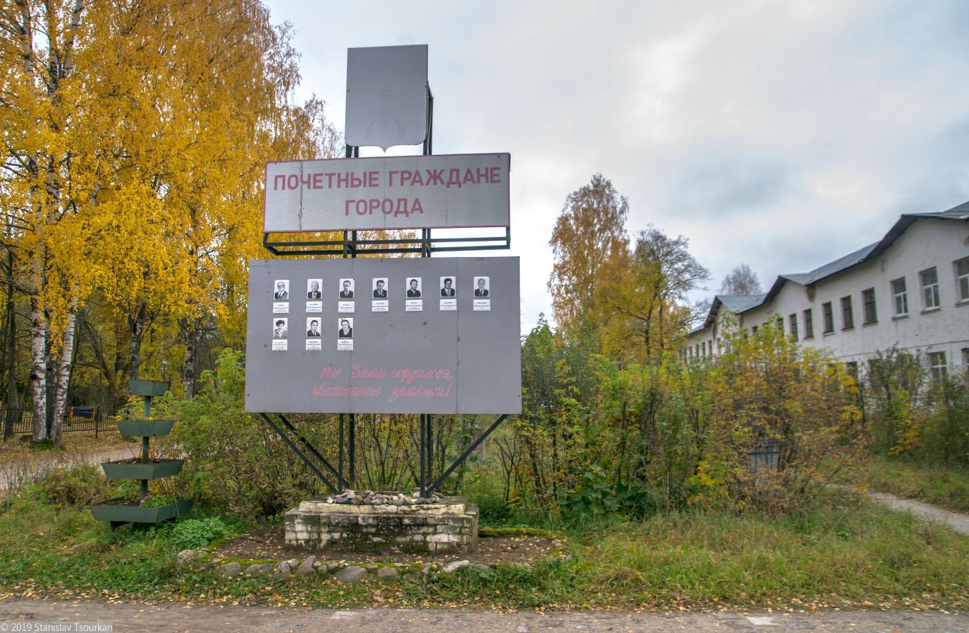 Весьегонск, Тверская область, доска почёта, почётные граждане