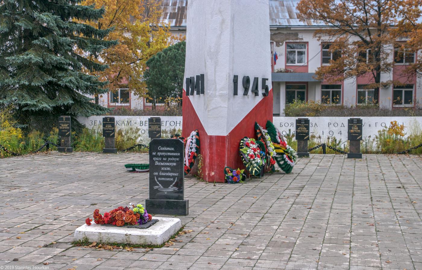 Весьегонск, Тверская область, монумент, мемориал, мемориал ВОВ, ВОВ