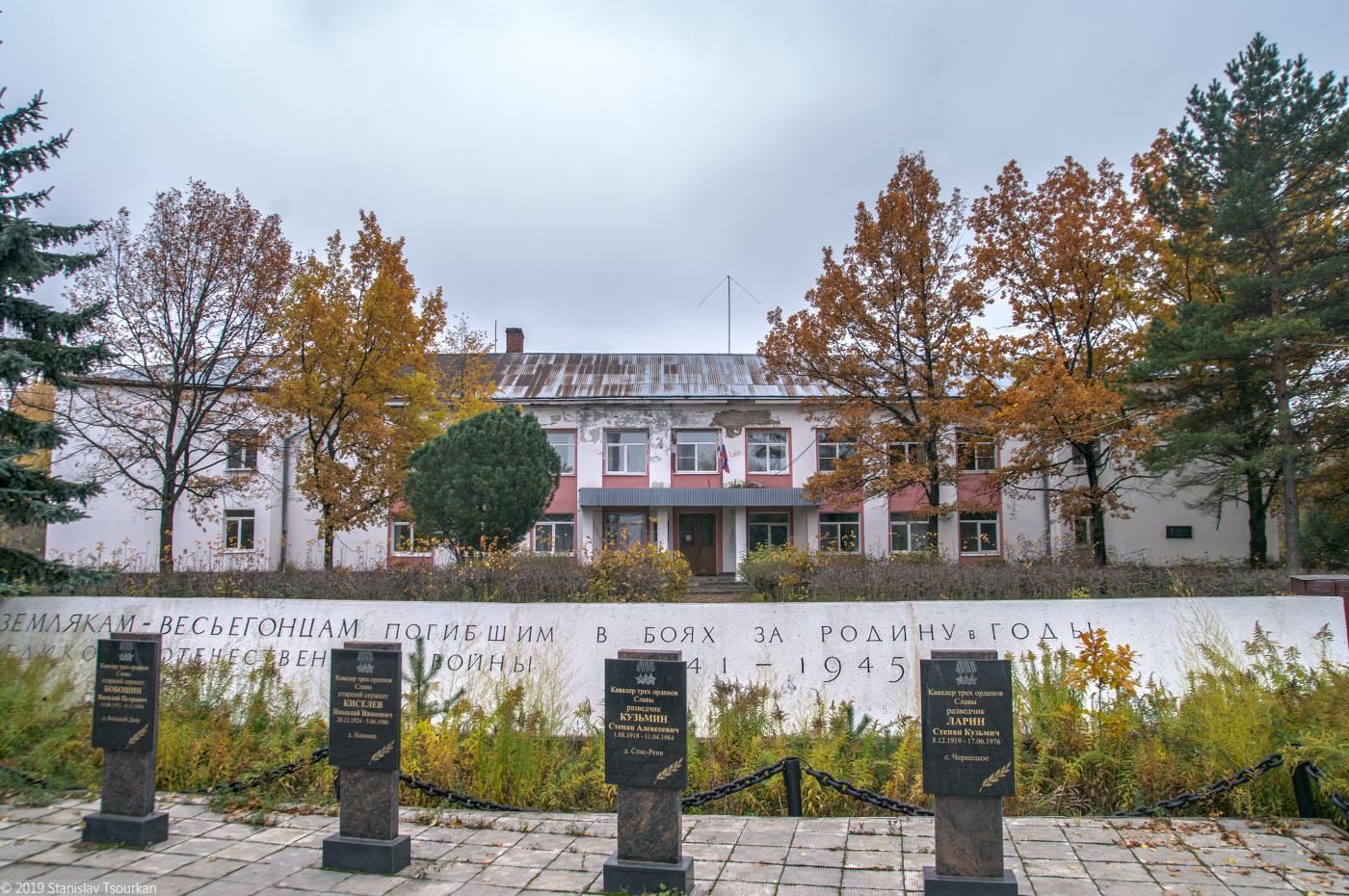 Весьегонск, Тверская область, монумент, мемориал, мемориал ВОВ, ВОВ, районная администрация, администрация