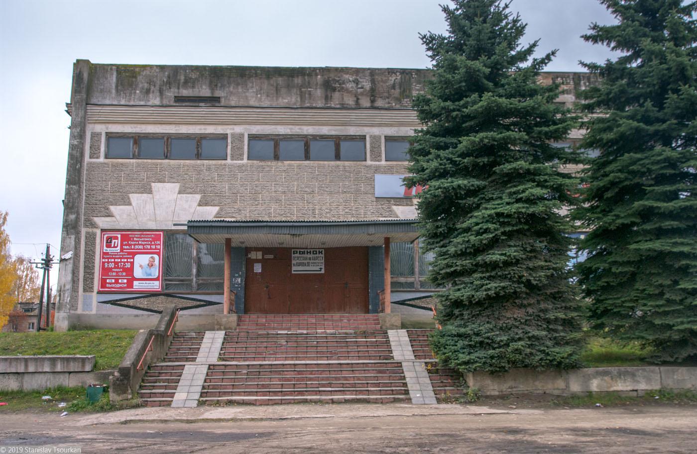Весьегонск, Тверская область, торговый дом