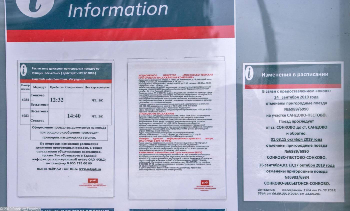 Весьегонск, Тверская область, ж/д, железная дорога, станция Весьегонск, расписание