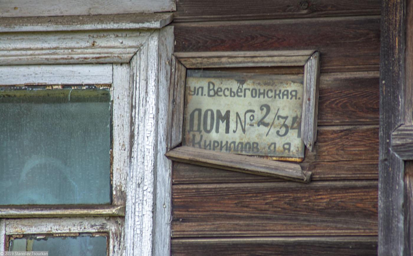 Весьегонск, табличка, указатель, Весьегонская улица