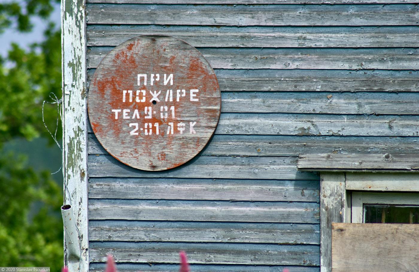 Лахденпохья, Карелия, республика Карелия, при пожаре звонить