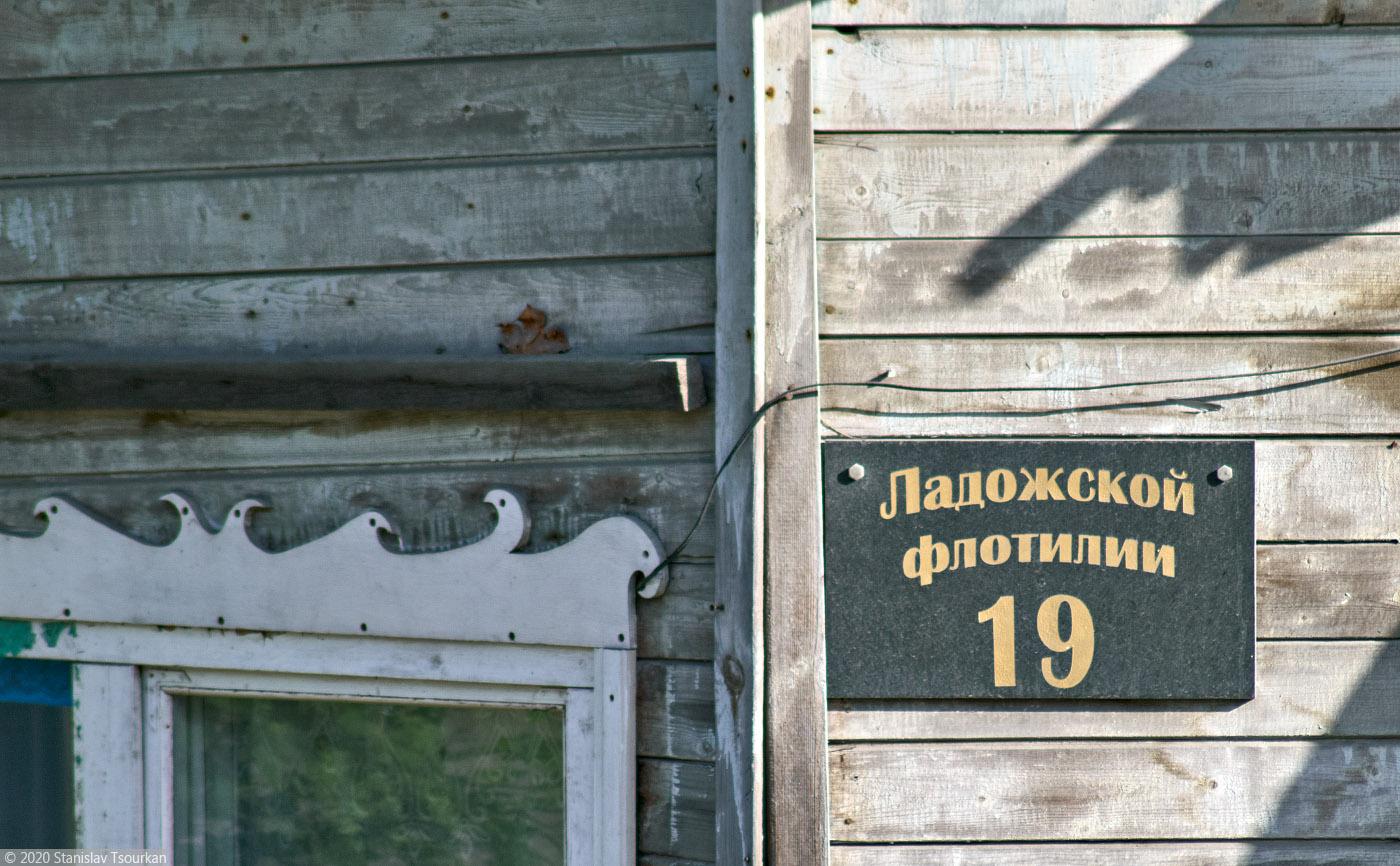 Лахденпохья, Карелия, республика Карелия, улица Ладожской флотилии