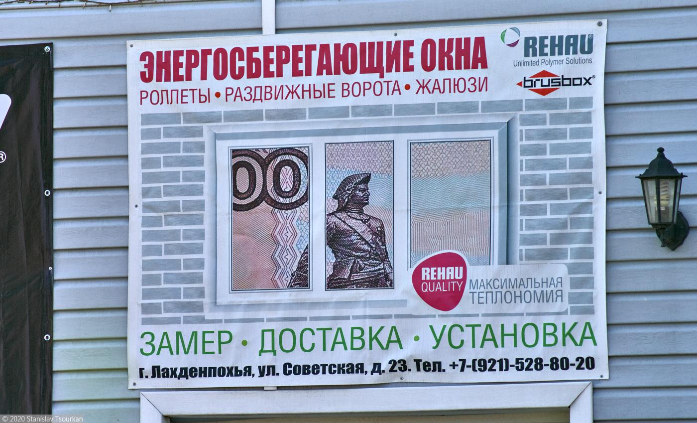 Лахденпохья, Карелия, республика Карелия, не кидайте деньги в окна