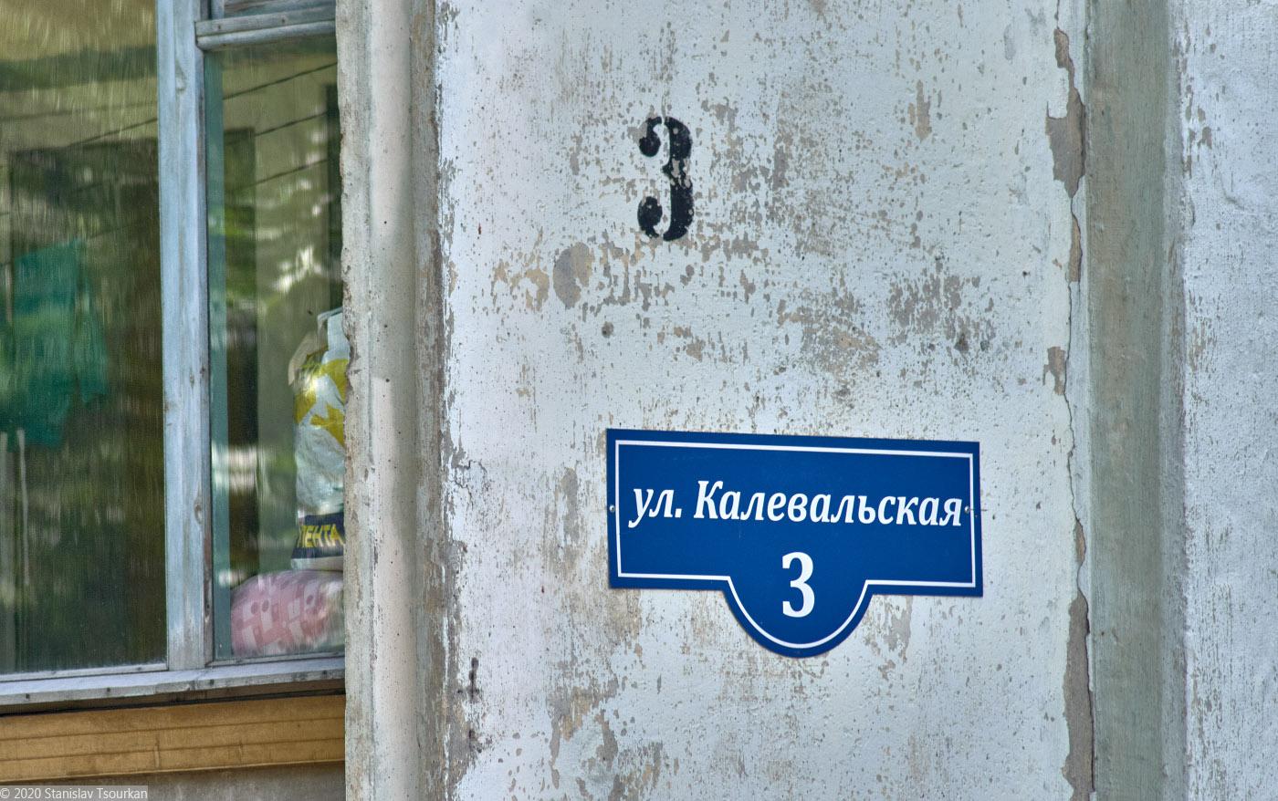 Карелия, республика Карелия, Сортавала, russia, karjala, sortavala, Калевальская улица