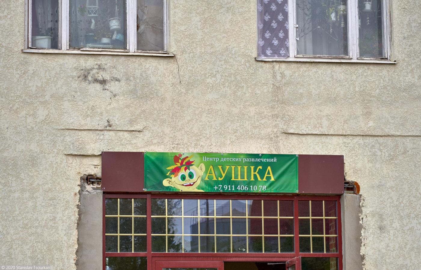 Карелия, республика Карелия, Сортавала, russia, karjala, sortavala, аушка