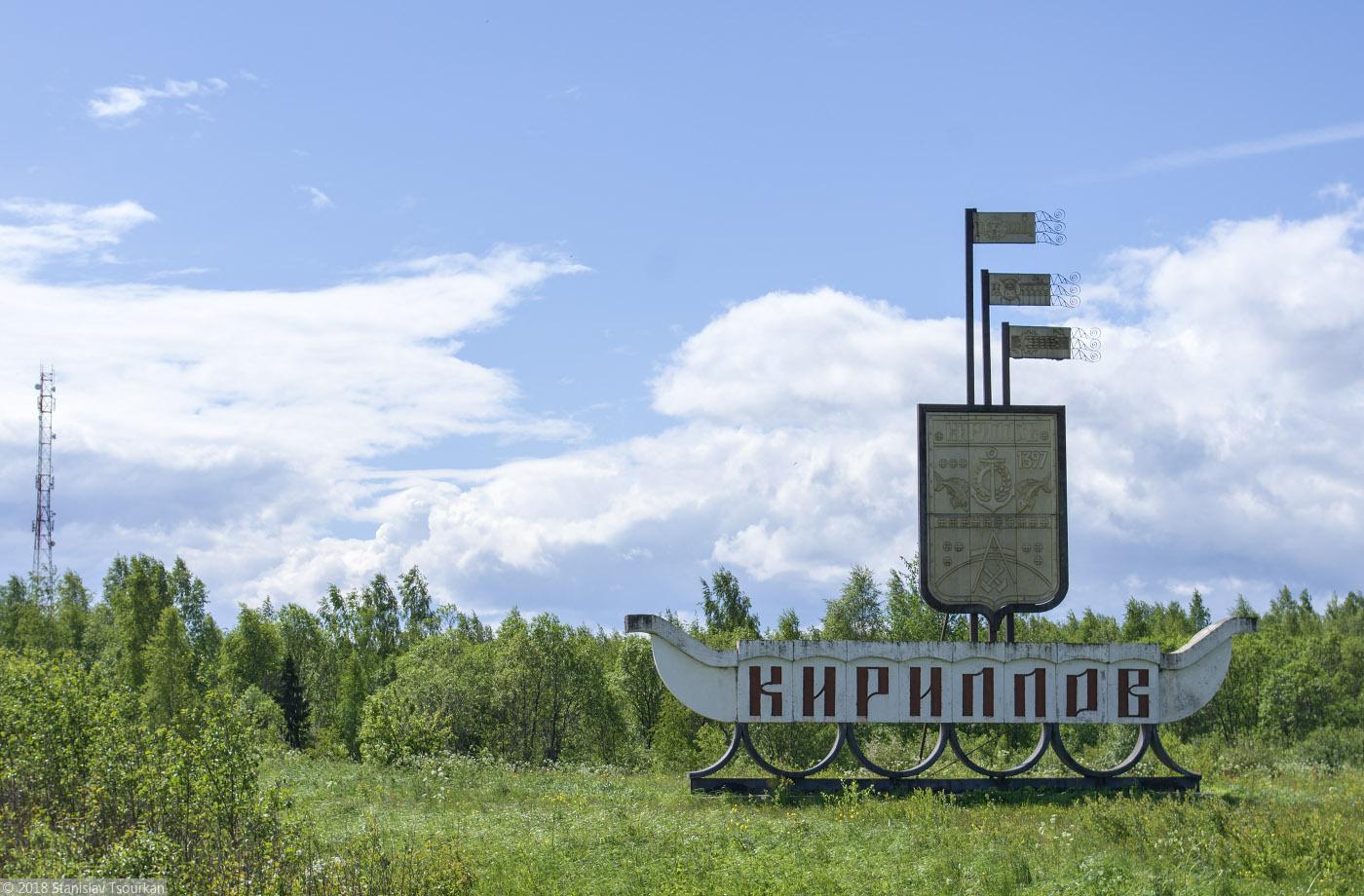 Въездная стелла в Кириллов